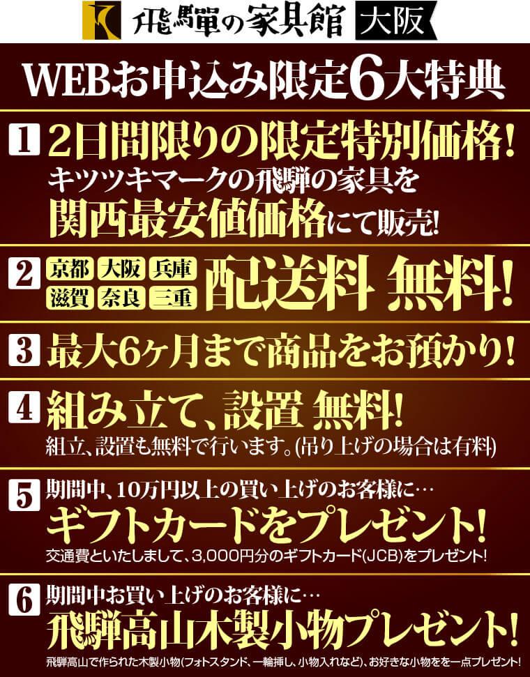 飛騨の家具館大阪ショールームの特典