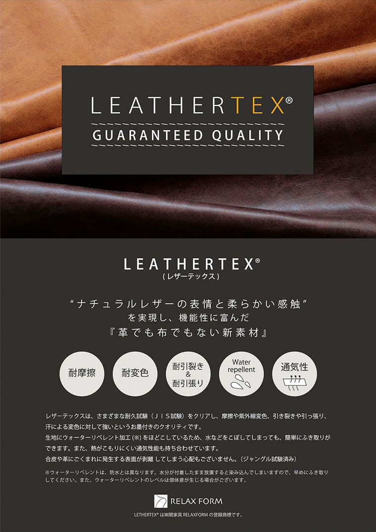 LEATHERTEXR