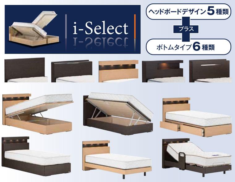 東京ベッド「i-Select」