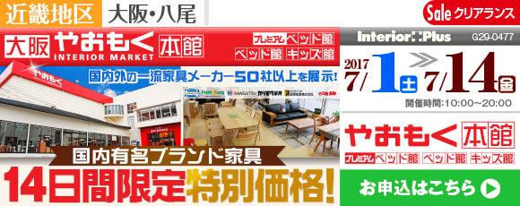 国内有名ブランド家具 14日間限定 特別価格!|大阪 やおもく本館