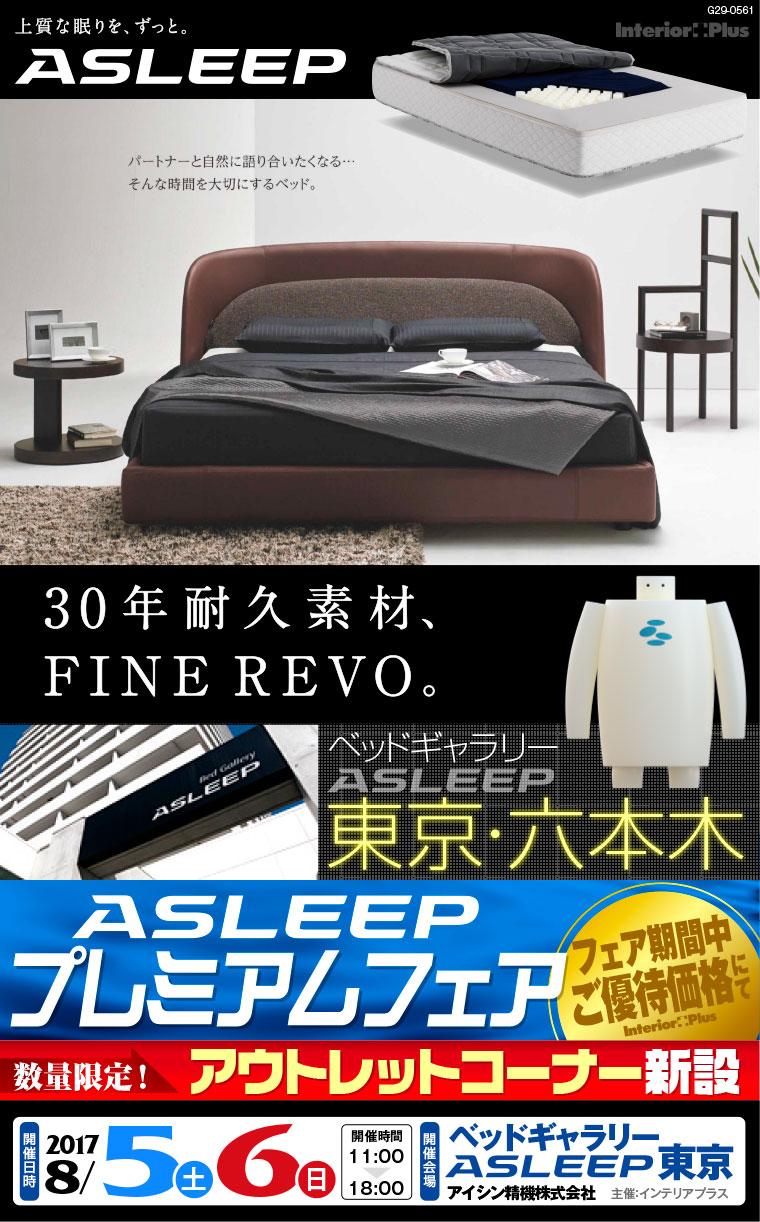 アスリープ プレミアムフェア|ベッドギャラリー  ASLEEP東京