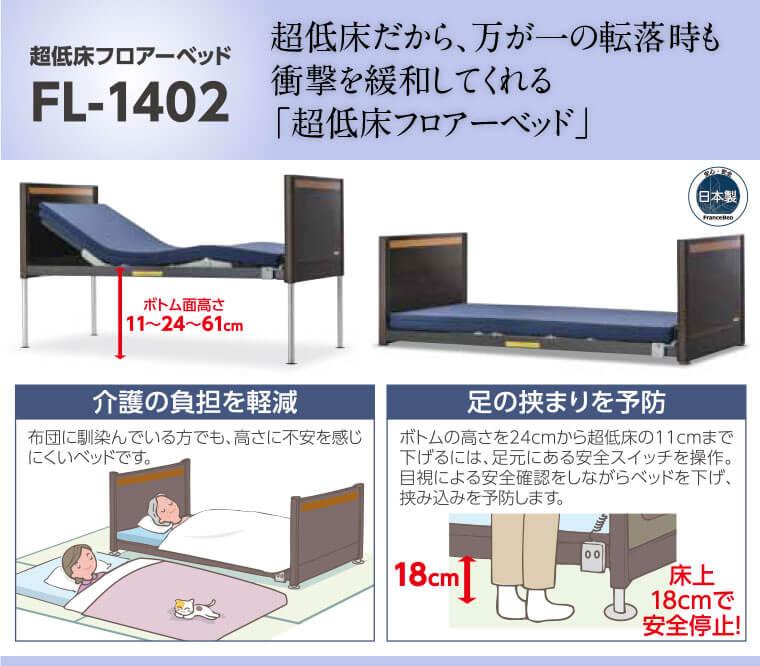 超低床フロアーベッド