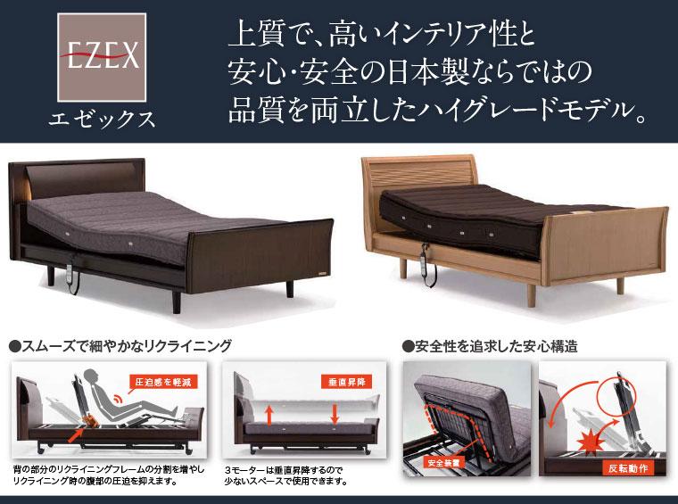 EZEX/エゼックス