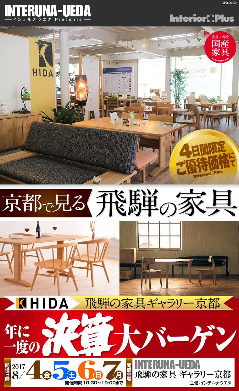 飛騨の家具ギャラリー京都 年に一度の決算大バーゲン|京都 インテルナウエダ