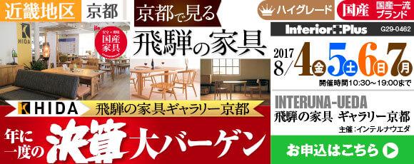 飛騨の家具ギャラリー京都 年に一度の決算大バーゲン 京都 インテルナウエダ