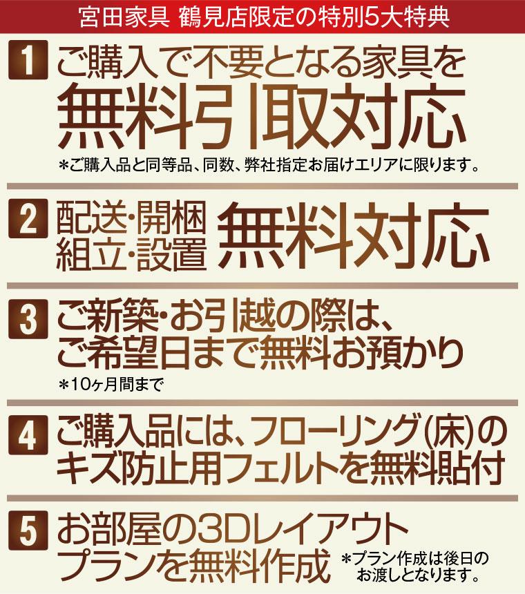 宮田家具鶴見店限定の特典