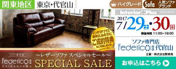ソファ専門店 フェデリコセコンド代官山 レザーソファ スペシャルセール
