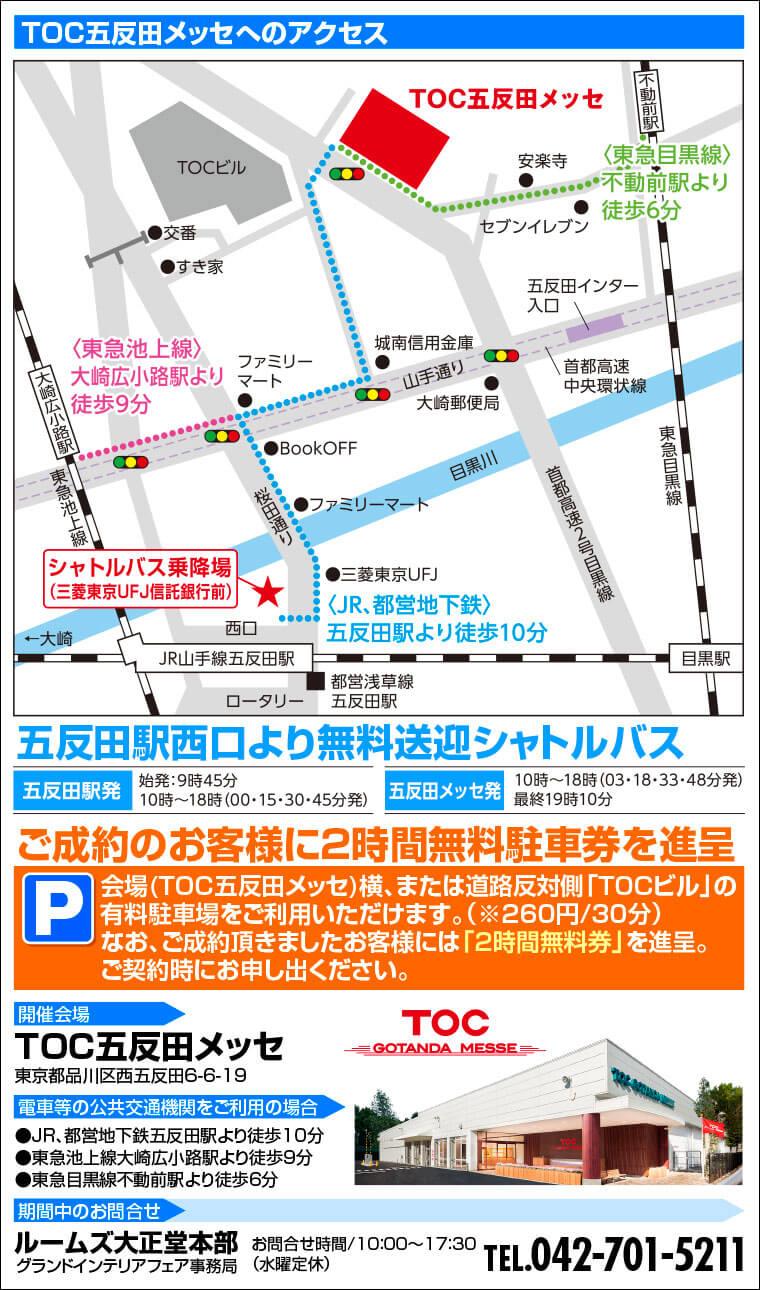 TOC五反田メッセへのアクセス