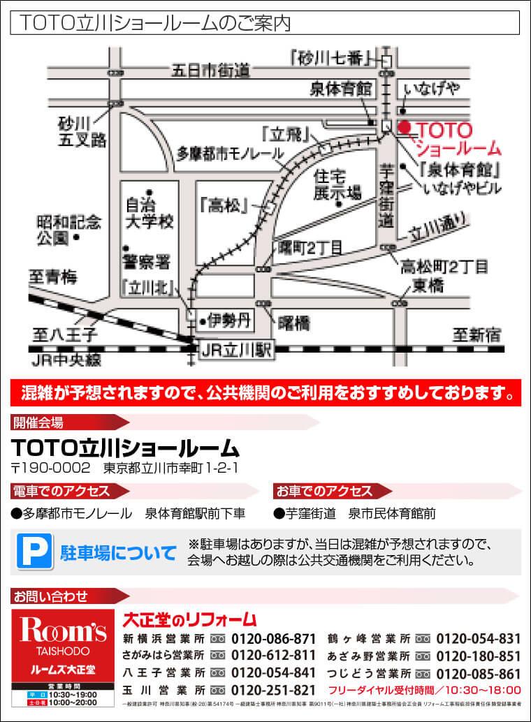 TOTO立川ショールームへのアクセス