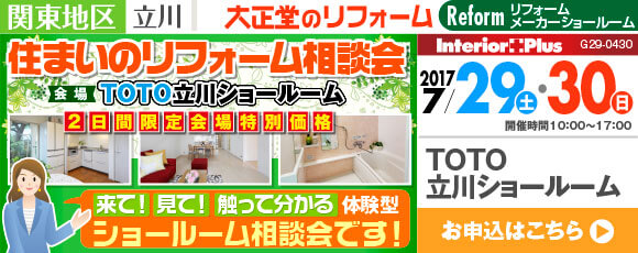 TOTO立川ショールーム 住まいのリフォーム相談会|大正堂のリフォーム