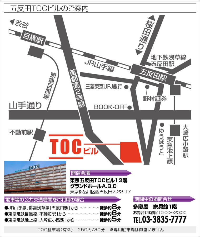 五反田TOCアクセス