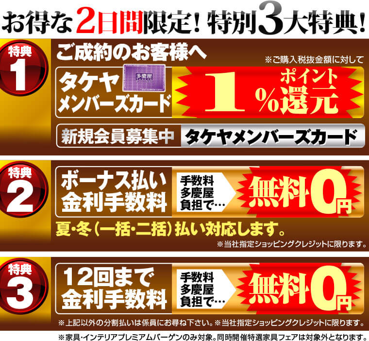 多慶屋の3大特典