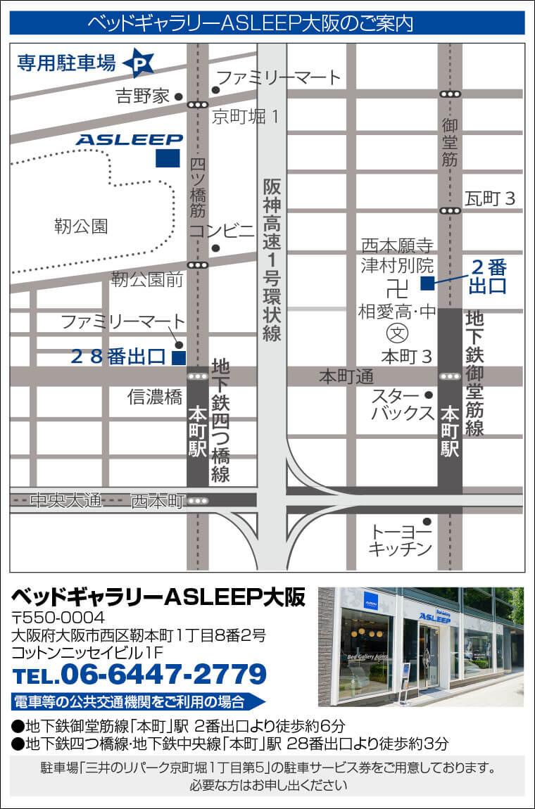 ベッドギャラリーASLEEP大阪へのアクセス