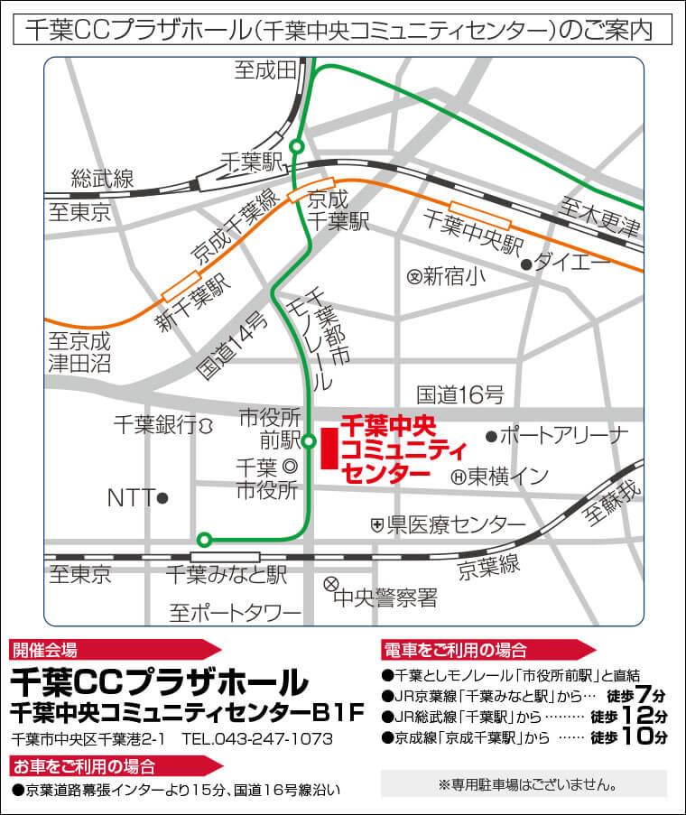千葉CCプラザホール(千葉中央コミュニティセンター)へのアクセス