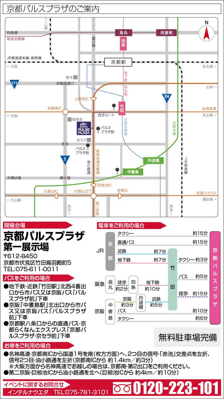 京都パルスプラザへのアクセス