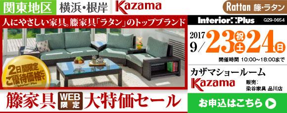 籐家具 Web限定大特価セール|横浜 カザマショールーム