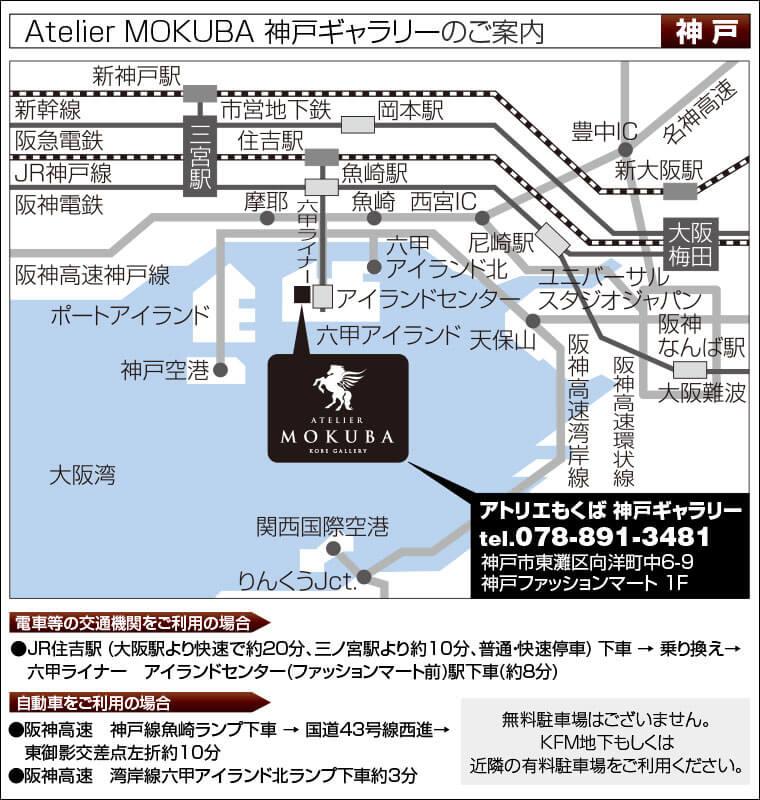 アトリエ木馬神戸ギャラリーへのアクセス