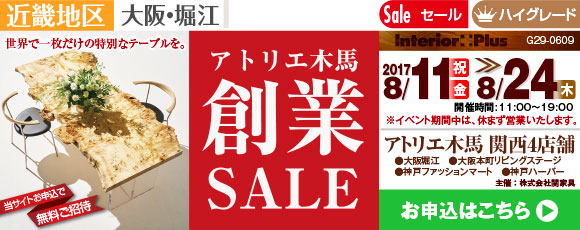 アトリエ木馬創業SALE ATELIERMOKUBA関西4店舗 ウォールナット祭り!