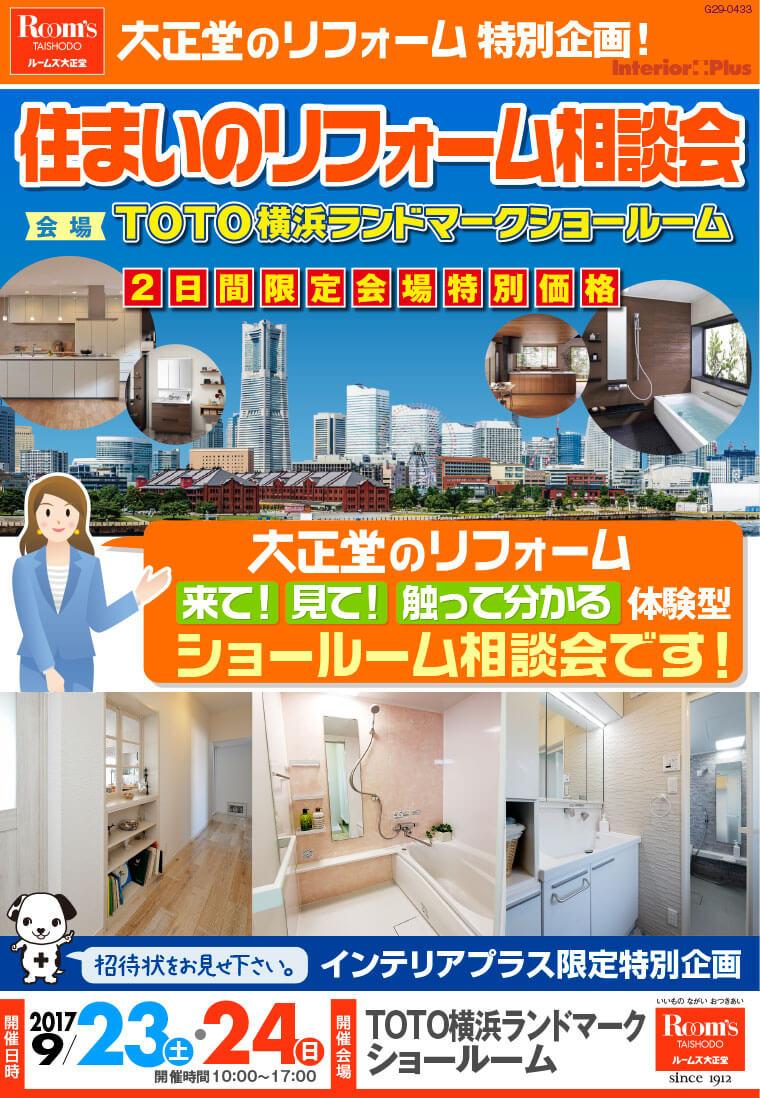 TOTO横浜ランドマークショールーム 住まいのリフォーム相談会 大正堂のリフォーム