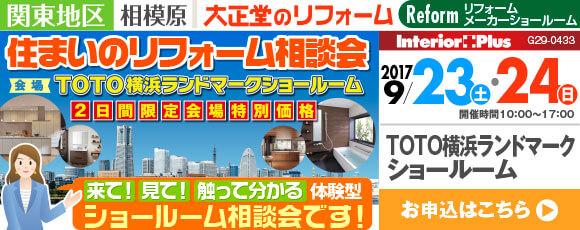 TOTO横浜ランドマークショールーム 住まいのリフォーム相談会|大正堂のリフォーム