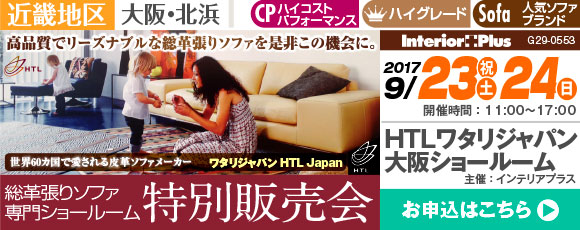 ワタリジャパン 総革張りソファ 専門ショールーム 特別販売会|大阪