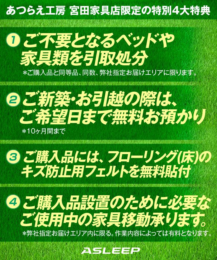 あつらえ工房 宮田家具店限定の特別4大特典