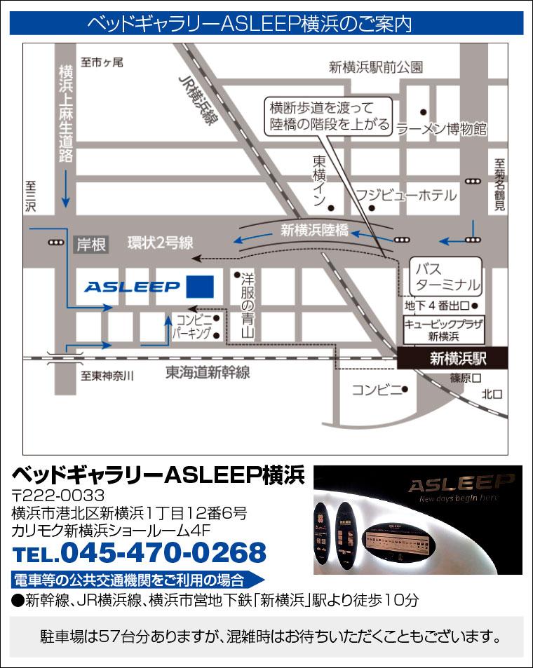 ベッドギャラリーASLEEP横浜へのアクセス