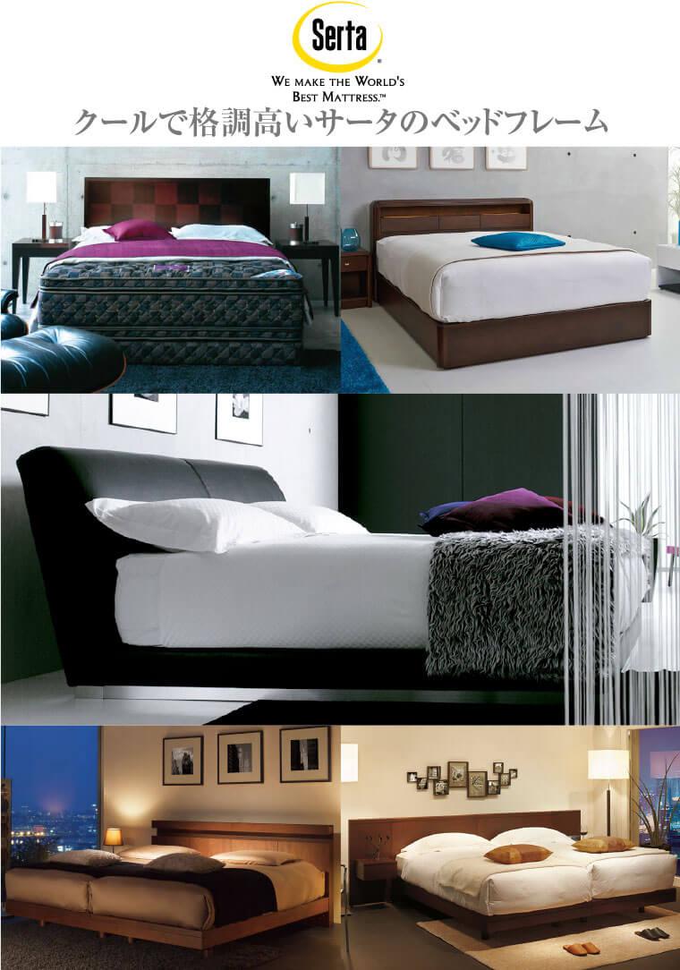 サータのベッドフレーム