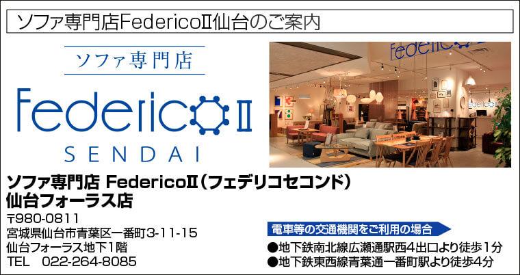 ソファ専門店 フェデリコセコンド仙台へのアクセス