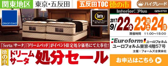 五反田TOC 徳の市ドリーム/サータ処分セール