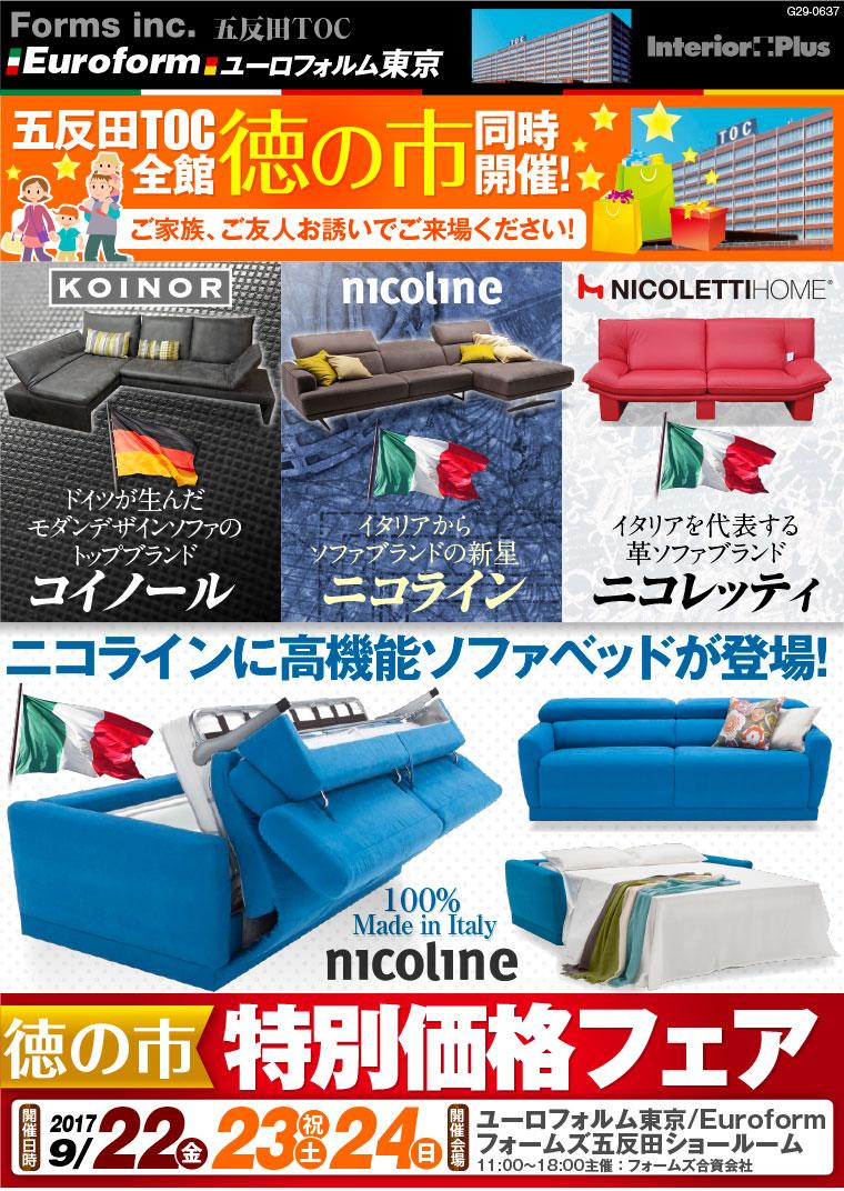 ドイツ&イタリア製高級革張りソファ 徳の市 特別価格フェア 五反田TOC