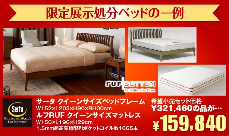 限定展示処分ベッドの一例