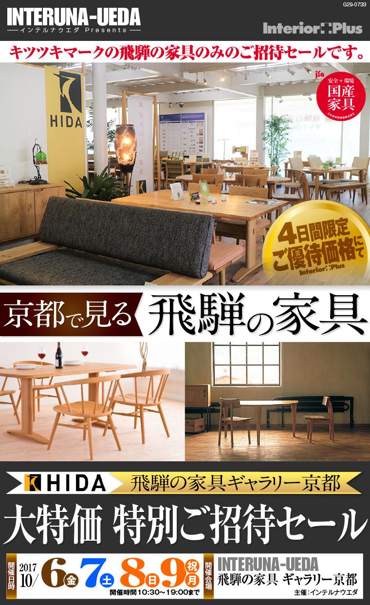 飛騨の家具ギャラリー京都 大特価 特別ご招待セール|京都 インテルナウエダ