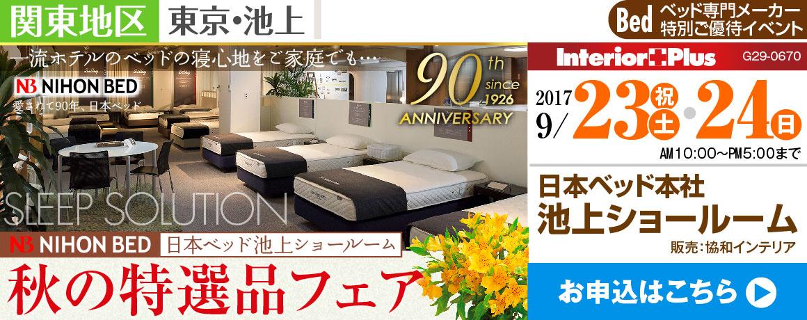 日本ベッド池上ショールーム 秋の特選品フェア