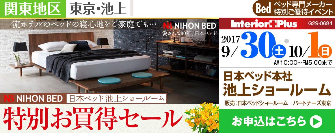 日本ベッド池上ショールーム 特別お買得セール