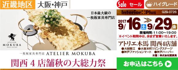 ATELIER MOKUBA 関西4店舗 秋の大総力祭