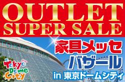 家具メッセバザール アウトレットスーパーセール|東京ドームシティ