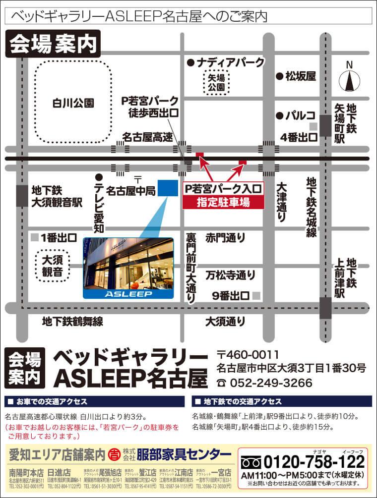 ベッドギャラリーASLEEP名古屋へのアクセス