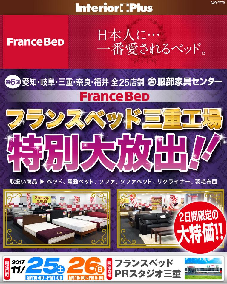 フランスベッド三重工場 特別大放出!|フランスベッドPRスタジオ三重