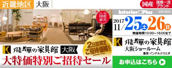 飛騨の家具館 大阪ショールーム 大特価特別ご招待セール