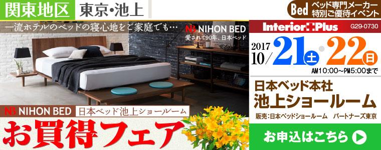 日本ベッド池上ショールーム お買い得フェア