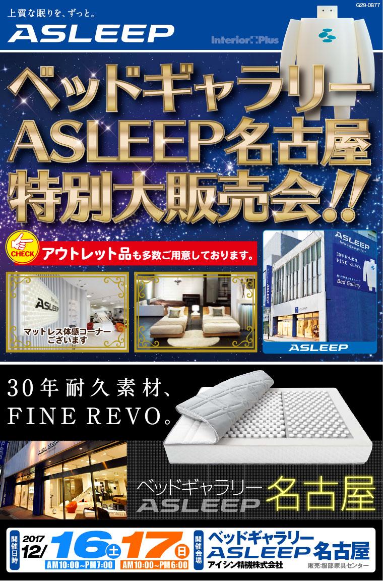 ベッドギャラリーアスリープ名古屋 特別大販売会!!