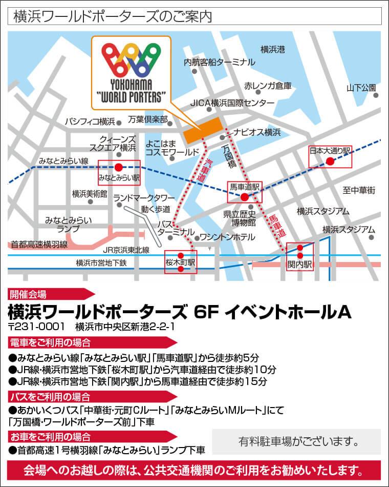 横浜ワールドポーターズへのアクセス