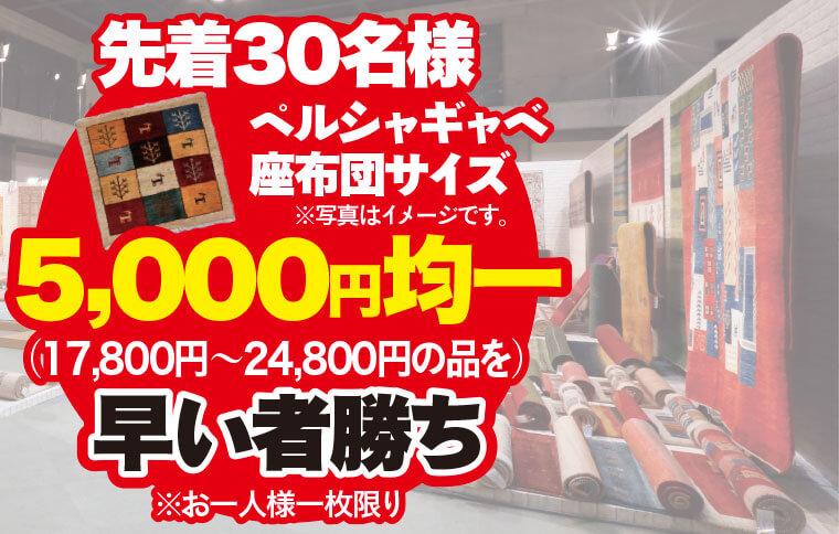 ギャべ5000円均一