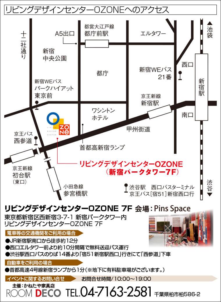 リビングデザインセンターOZONEへのアクセス
