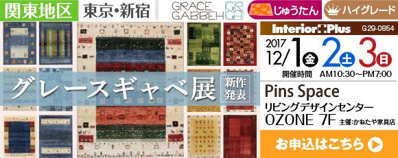 グレースギャベ展|新宿リビングデザインセンターOZONE
