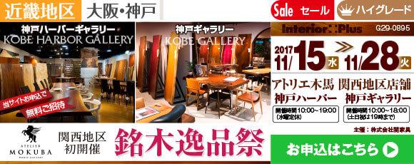 ATELIER MOKUBA 関西地区初開催 銘木逸品祭