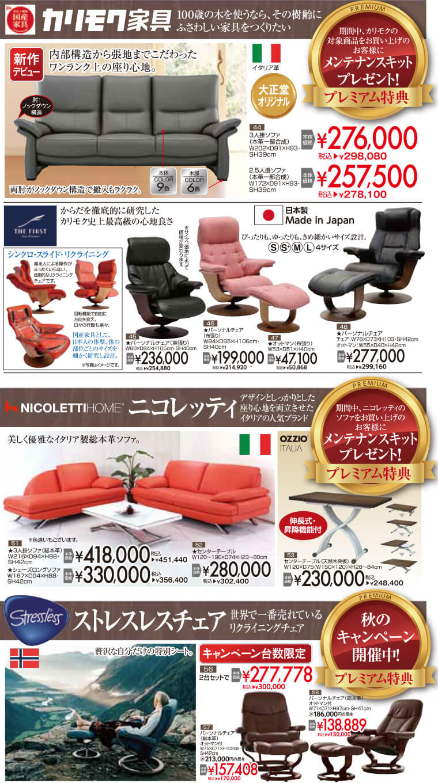カリモク家具、ニコレッティ