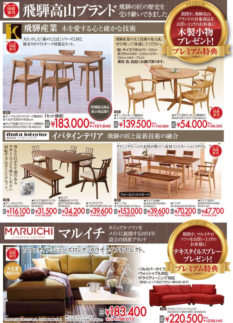 飛弾の家具ブランド