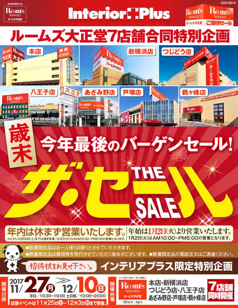 ザ・セール ルームズ大正堂 7店舗同時開催!